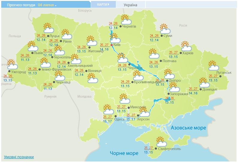 В Киеве в среду ощутимо потеплеет, спрогнозировали в Укргидрометцентре