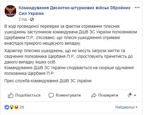 Замкомандующий Десантно-штурмовыми войсками армии Украины получил ранение случайно, сообщили в командовании ДШВ