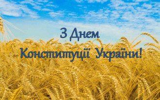 Як привітати з Днем Конституції України.
