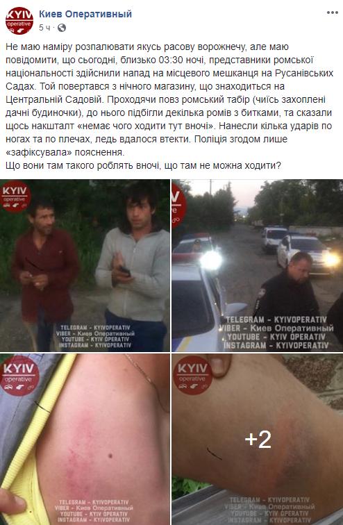 В Киеве ромы избили мужчину битами