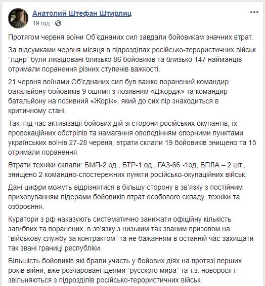 В июне на Донбассе уничтожены десятки боевиков, сообщил офицер ВСУ