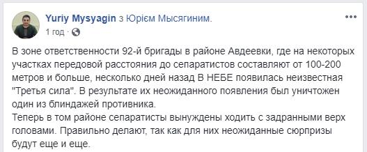 Под Авдеевкой уничтожен блиндаж противника, сообщил волонтер