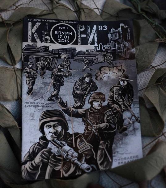 """В Украине увидели свет комиксы о """"Киборгах"""""""