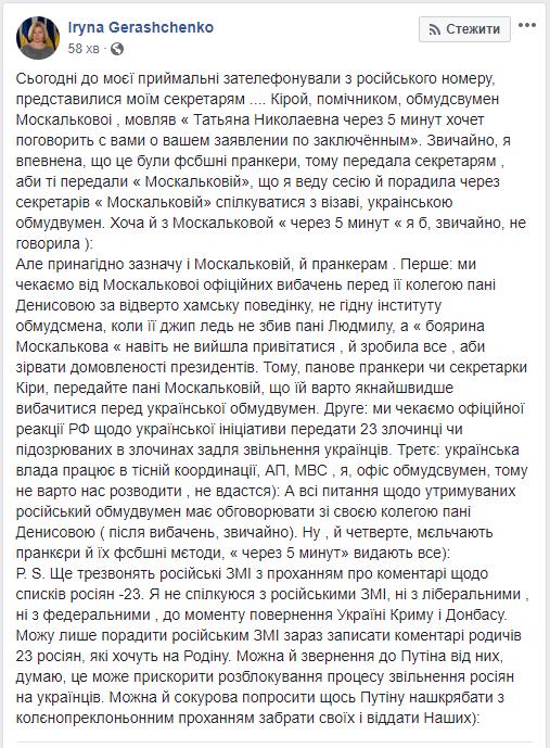 Ирина Геращенко сказала, что не захотела общаться с ФСБшными пранкерами