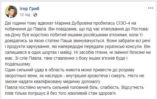 Российские зэки жестоко избили Павла Гриба, сообщил его отец