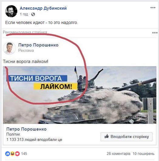 Журналист сообщил, что в рекламе страницы Петра Порошенко в Facebook призывают