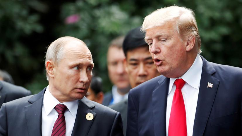 Трамп и Путин переговорят с глазу на глаз