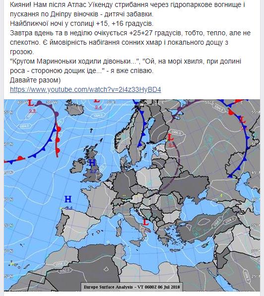 В Киеве на выходных не будет жарко, спрогнозировала эксперт