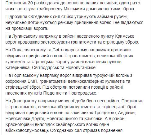 В пятницу на Донбассе, по данным разведки, уничтожены два боевика