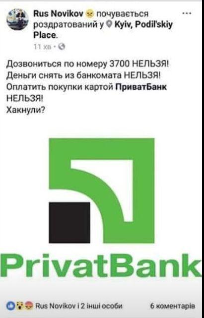 """""""Приватбанк"""" сломался по всей Украине: карточки и банкоматы не работают, названа причина"""