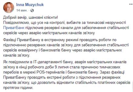 """""""Рукожопы"""": журналист назвал причину обвала """"Приватбанка"""""""