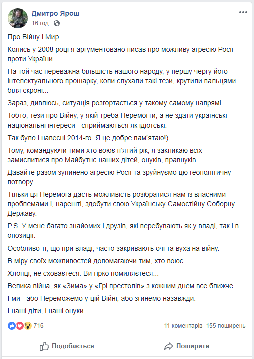 Большая война между Украиной и РФ с каждым днем все ближе, полагает Дмитрий Ярош