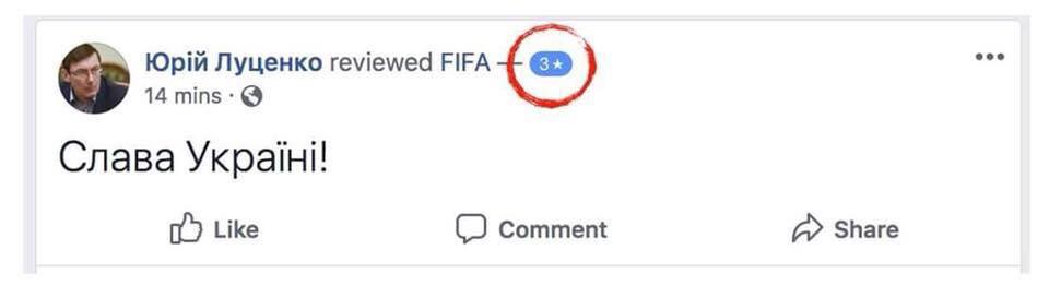 Луценко присоединился к атаке на страницу ФИФА в Facebook