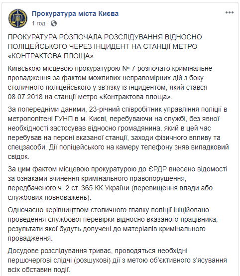 Прокуратура взялась за копа, который в метро Киева избил пассажира