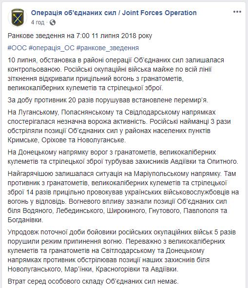 На Донбассе, по данным разведки, в результате подрыва на взрывном устройстве уничтожен боевик