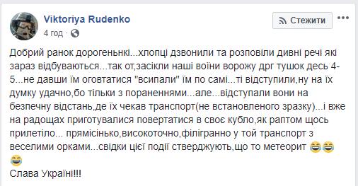 На Донбассе воины