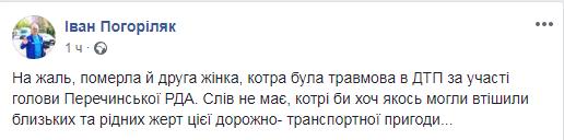 / Фото: Facebook/Иван Погориляк