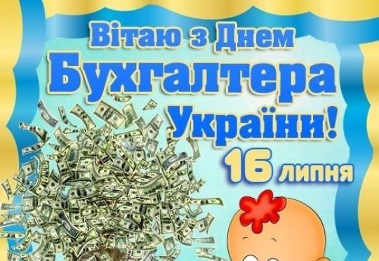 Когда День бухгалтера в Украине – дата в 2019 году и что подарить бухгалтеру