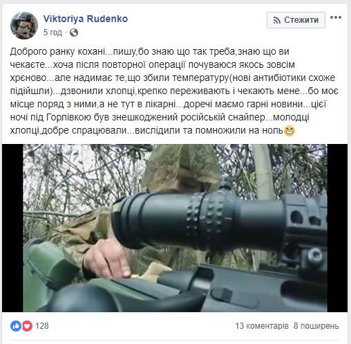 Под Горловкой выследили и уничтожили российского снайпера, сообщила волонтер