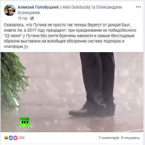 Владимира Путина не просто так берегут от дождя, в 2017-м у него намокли брюки и стала видна