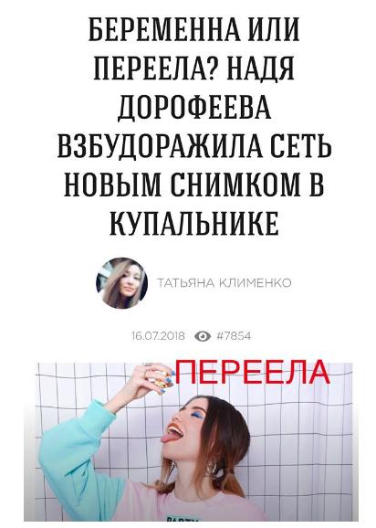 Надя Дорофеева утверждает, что не беременна, а переела