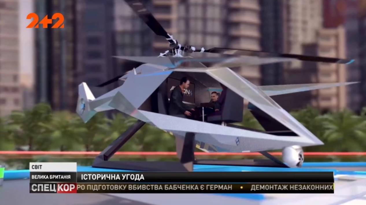 Так будет выглядеть беспилотное воздушное такси от