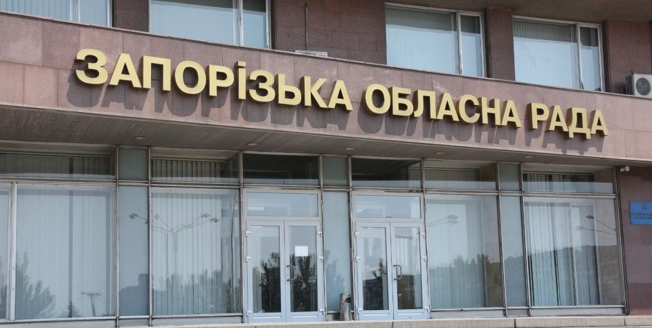 Здание Запорожского облсовета