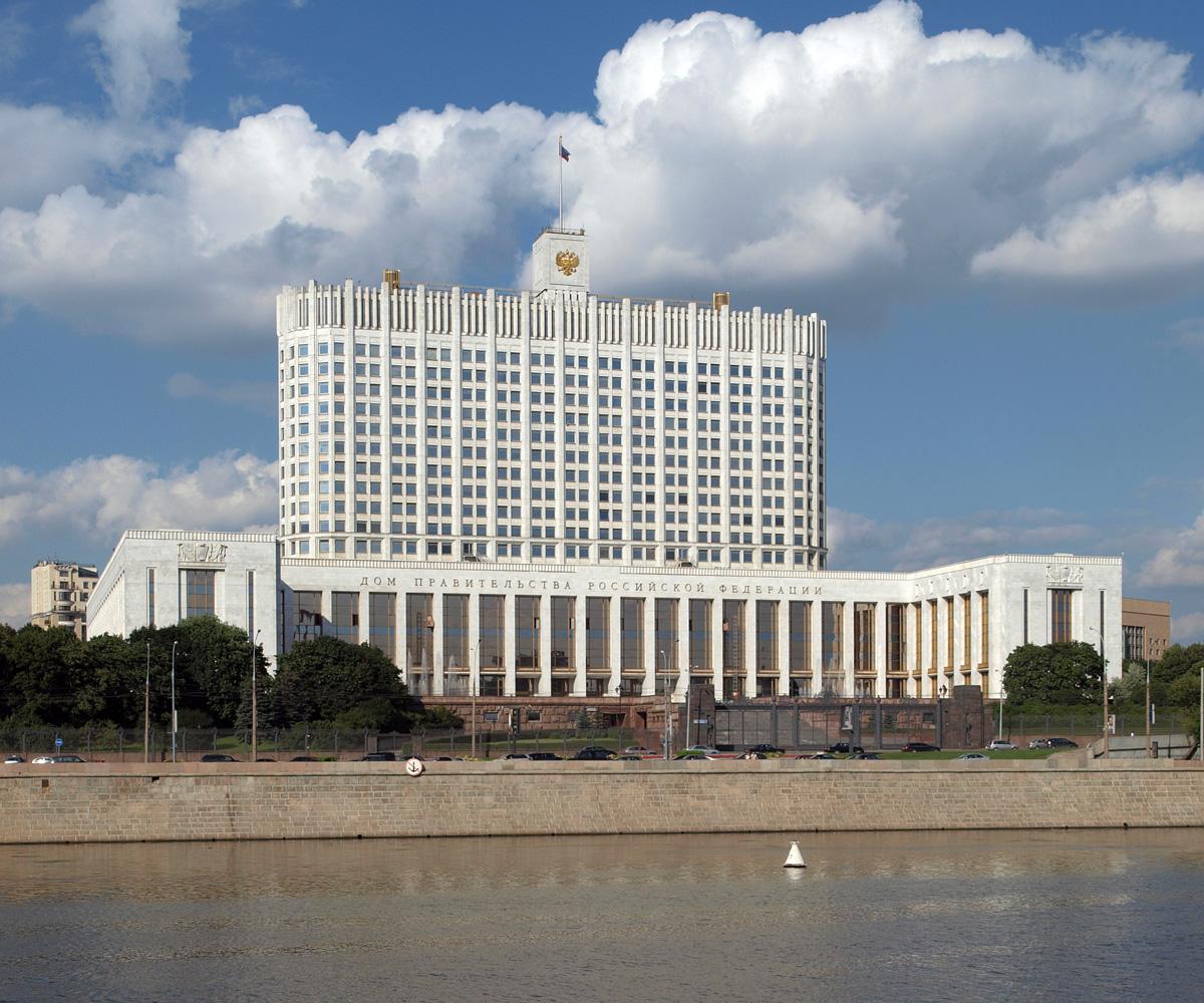 Здание российского правительства
