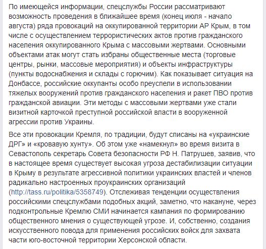 Российские спецслужбы рассматривают возможность проведения в Крыму провокаций, предупредил нардеп