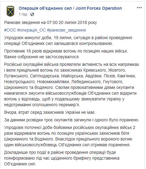 В четверг, по данным разведки, были уничтожены три боевика