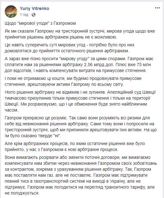 """""""Нафтогаз"""" готов пойти на мирового соглашения с """"Газпромом"""" по новым искам при одном условии, сообщил коммерческий директор НАК"""