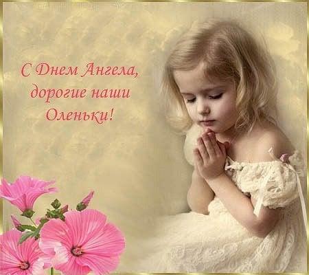 Поздравления Ольге 13