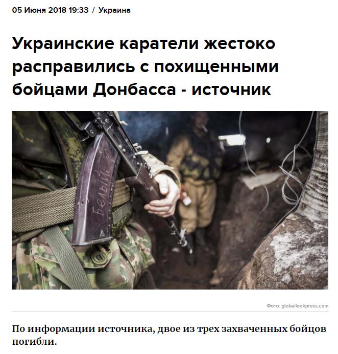 """""""Роспроп опять сп*зд*л"""". РосСМИ """"отличились"""" новым фейком о войне на Донбассе"""