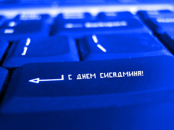 День сисадмина-2018: поздравления: как оригинально поздравить системного администратора
