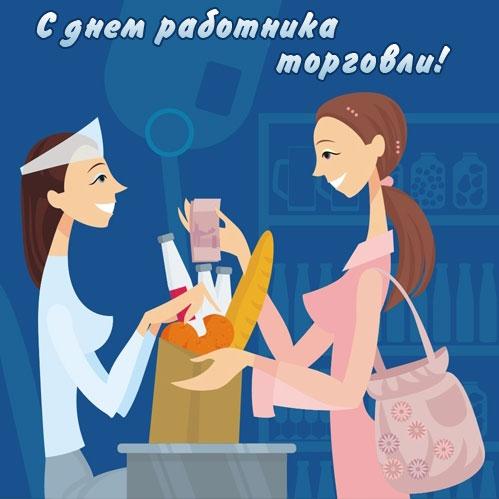 День торгівлі 2020 - коли і як вітати працівника торгівлі в Україні