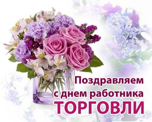 Как поздравить работника торговли Украины с его праздником.
