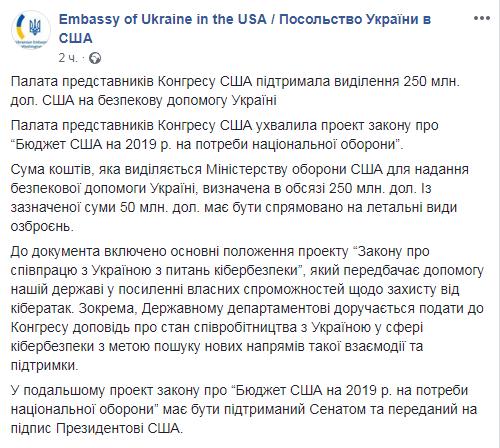 / Фото: Facebook/Embassy of Ukraine in the USA