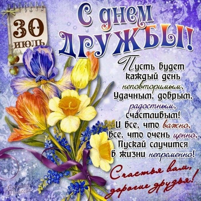 Kakoj Segodnya Prazdnik Mezhdunarodnyj Den Druzhby Pozdravleniya V