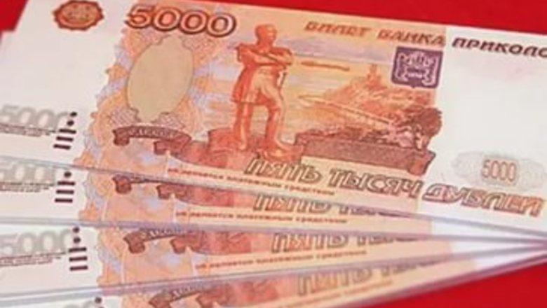 Школьница за секс получила банкноты из банка приколов.