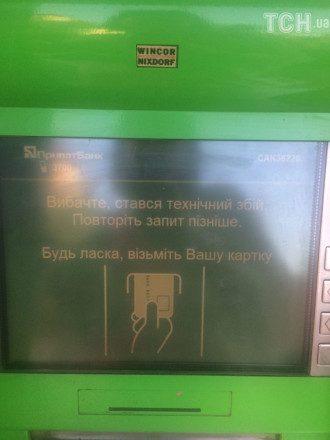 В банке произошел масштабный технический сбой
