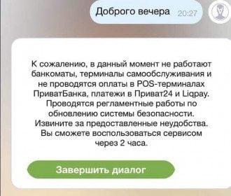 """Банкоматы Привата """"лягли"""" по всей Украине. Фото: Dubinsky.pro"""
