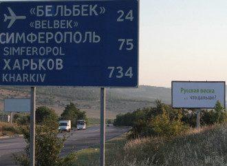 Прокуратура проверит некоторых крымчан по подозрению в госизмене