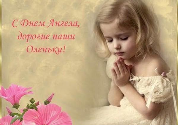 Поздравления с днем рождения со словами ангел-хранитель