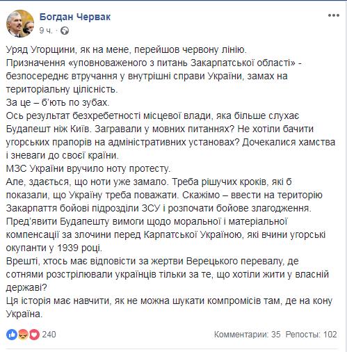 / Фото: Facebook/Богдан Червак
