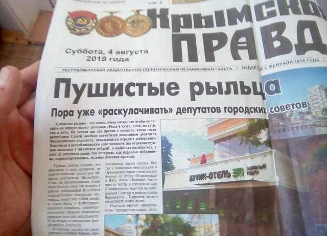 Газета предложила