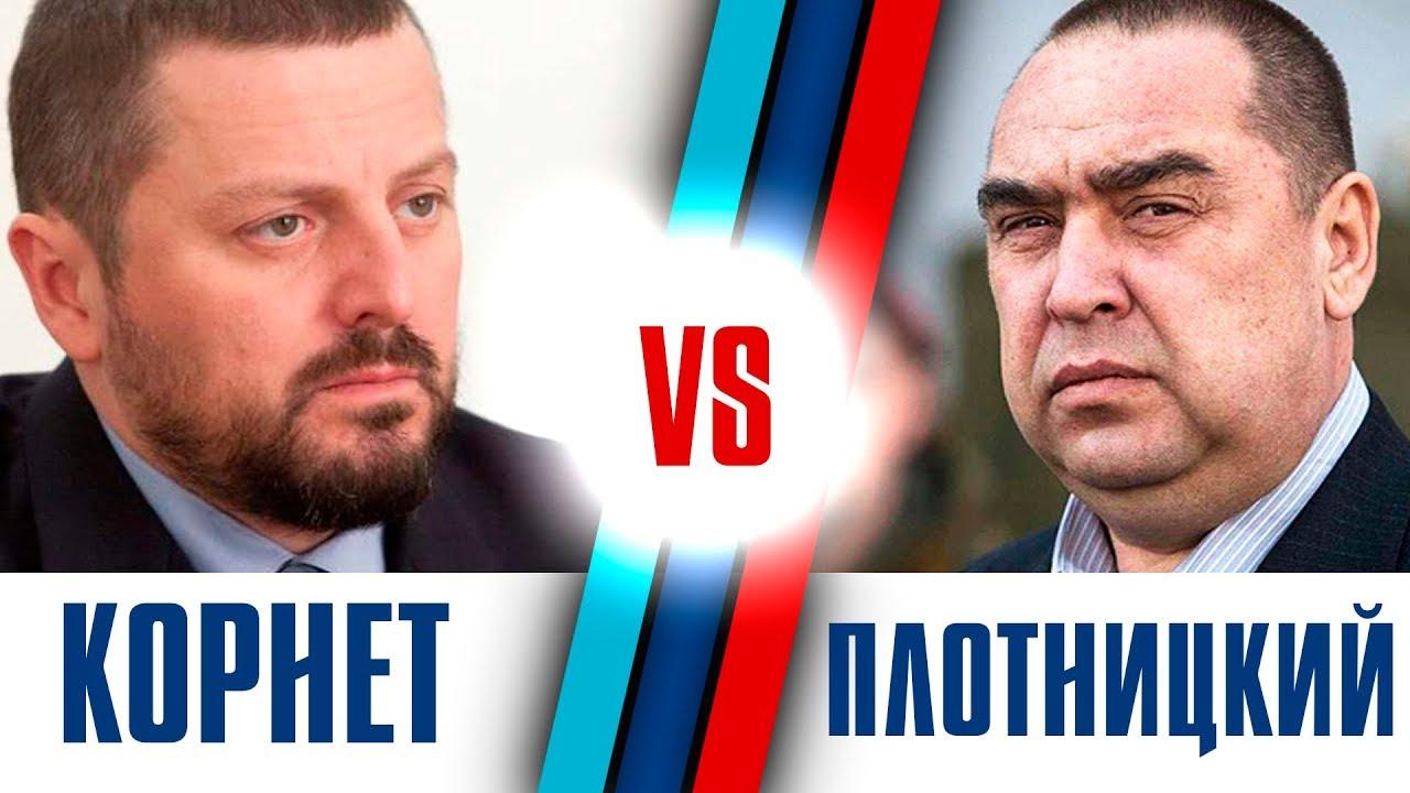 Игорь Корнет и Игорь Плотницкий