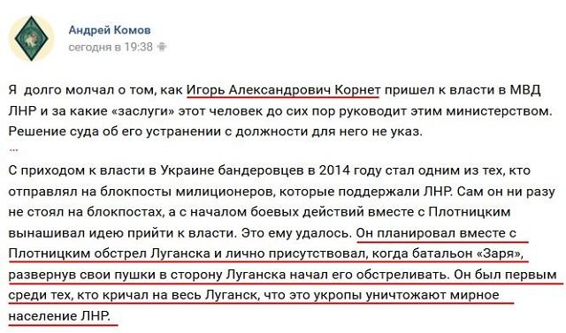 Донецкий боевик обвинил Корнета и Плотницкого в обстрелах Луганска ради власти