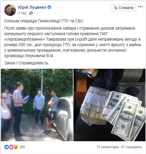 """Бывший топ-менеджер дочки """"Нафтогаза"""" задержан на крупной взятке"""