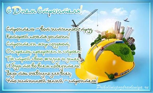 Поздравления к дню строителя коллегам прикольные в прозе 618
