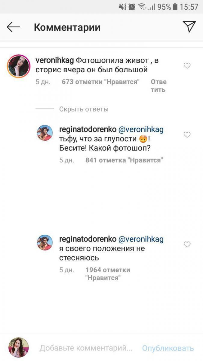 Регина Тодоренко беременна